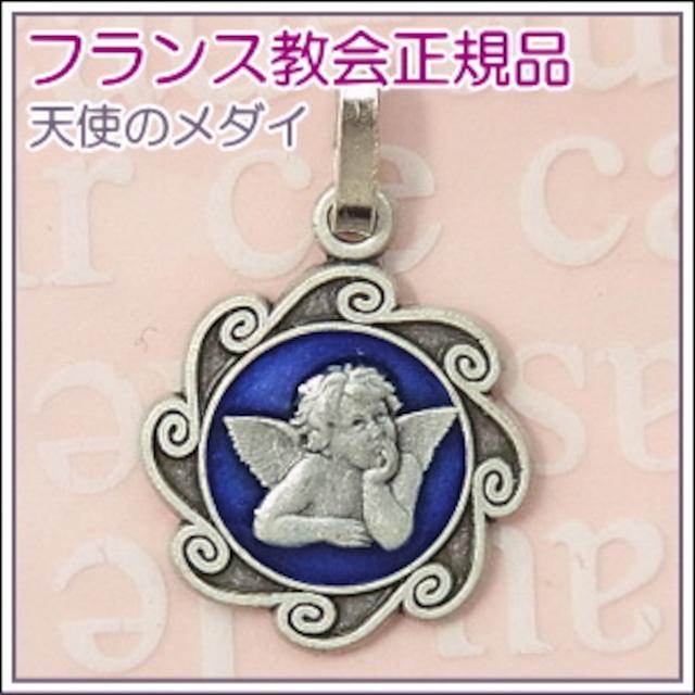 ラファエロの天使 スパイラル メダイユ ブルー フランス教会正規品 エンジェル シルバー ペンダント チャーム