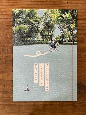 【ZINE】ベトナムはいいよ、って話をこれからするんだけど、聞いてくれるかい?ーネルマエ文庫/nerumae-bunko