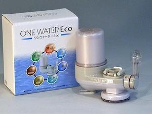 ワンウォーターECO 「素粒水」浄水器