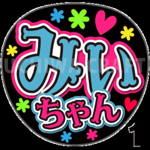 【プリントシール】【NMB48/チームB2/中野美来】『みぃちゃん』コンサートや劇場公演に!手作り応援うちわで推しメンからファンサをもらおう!!