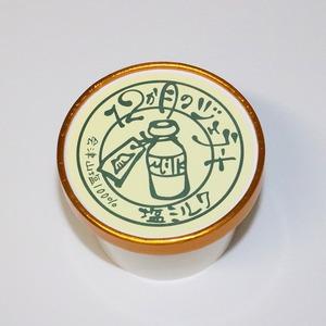 【塩ミルク】「大塩裏磐梯温泉」の温泉水を煮詰めて作られた希少な会津山塩を使用