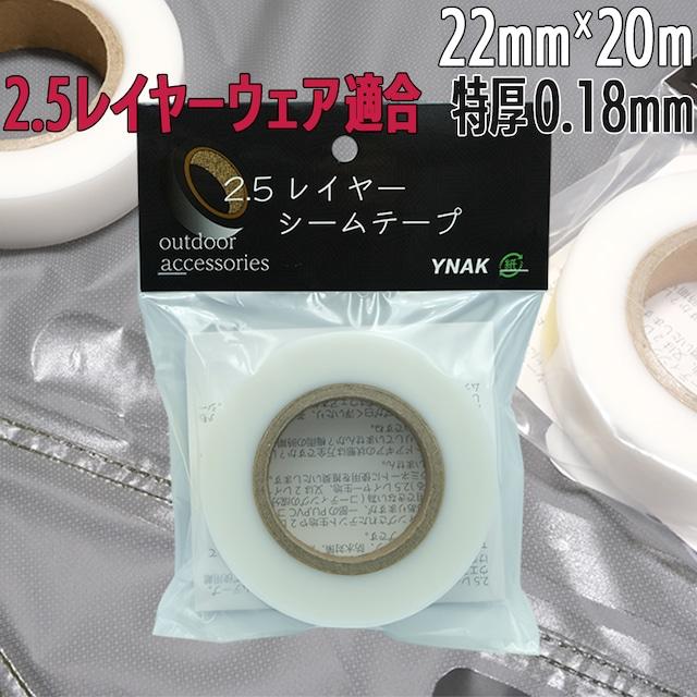シームテープ レインウェア 2.5レイヤー 対応 テント不適正 補修 リペア シームレス 防水 対策 メンテナンス アイロン 特殊厚0.18mm 幅22mm×20m 透明 YNAK