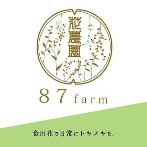 【87farm】食べられる押し花 10枚(季節ミックス)