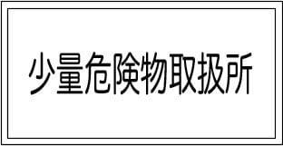 少量危険物取扱所 スチール普通山 SM03