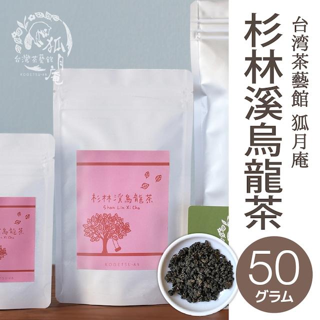杉林溪烏龍茶/茶葉・50g