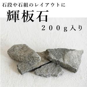 輝板石 200g入り【レイアウト用】