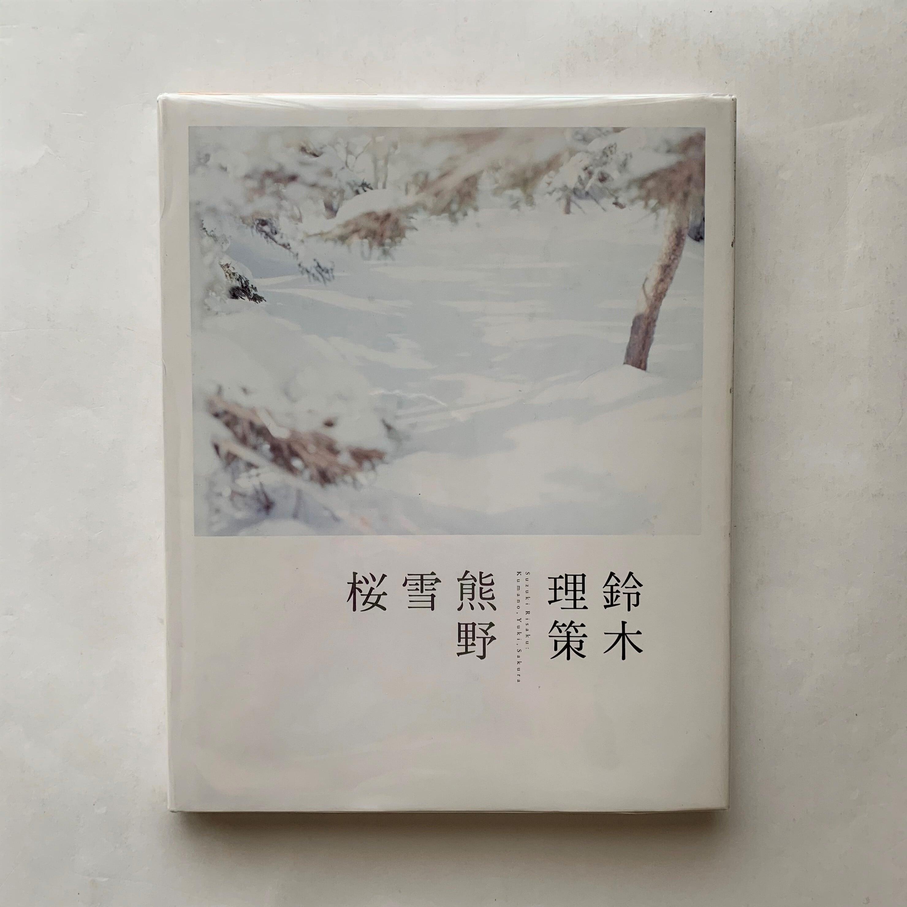 鈴木理策 熊野、雪、桜 / 東京都写真美術館
