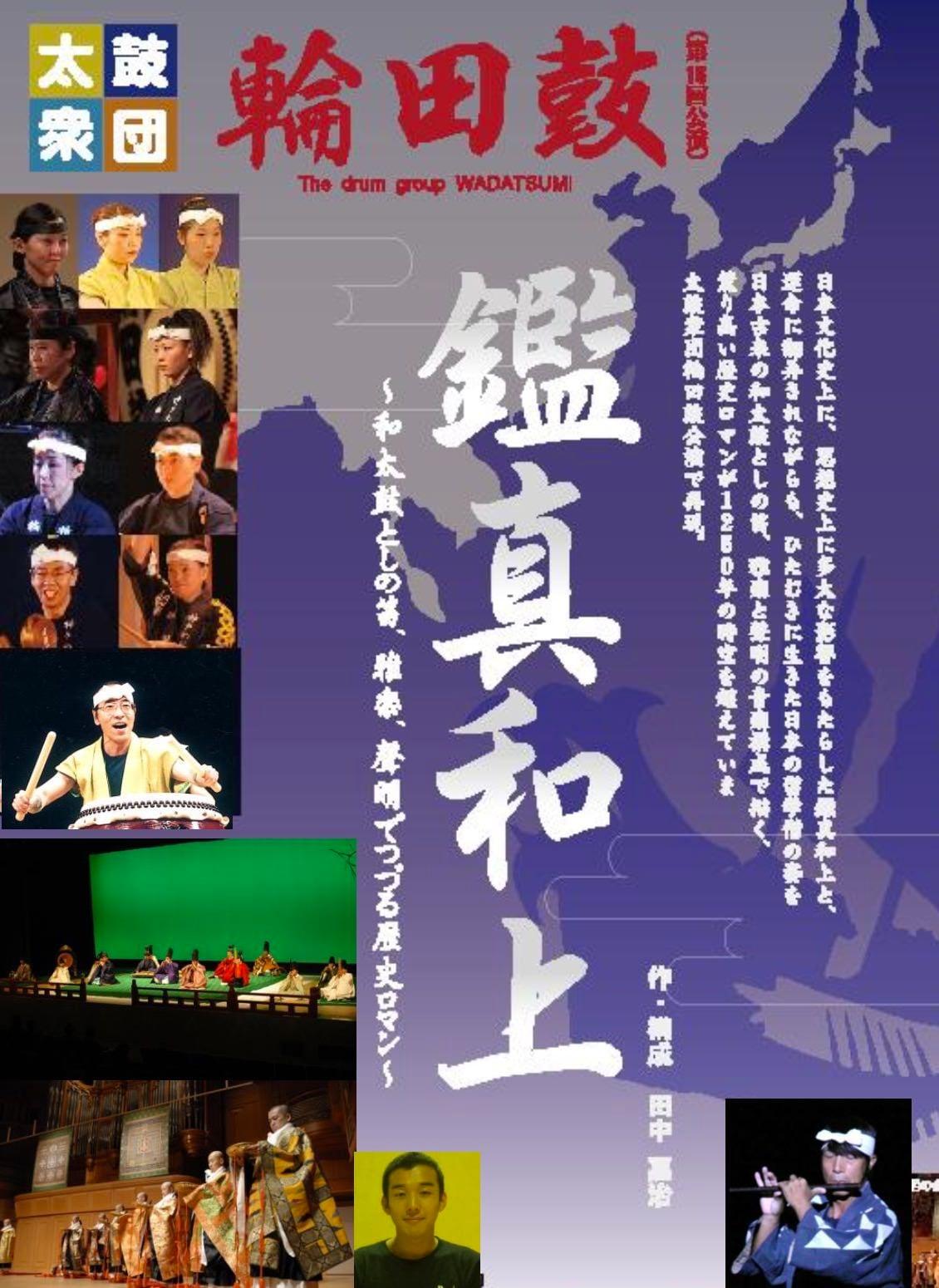 太鼓衆団 輪田鼓 第15回公演「鑑真和上」(DVD)