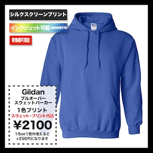 GILDAN ギルダン 8.0oz ヘビーブレンドプルオーバーパーカー (裏起毛) (品番1850)