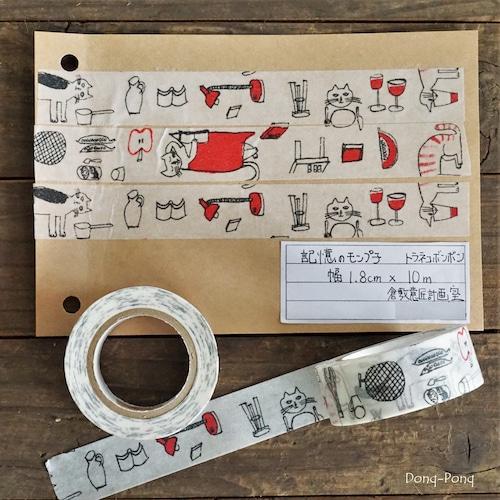 マスキングテープ / トラネコボンボン / 記憶のモンプチ