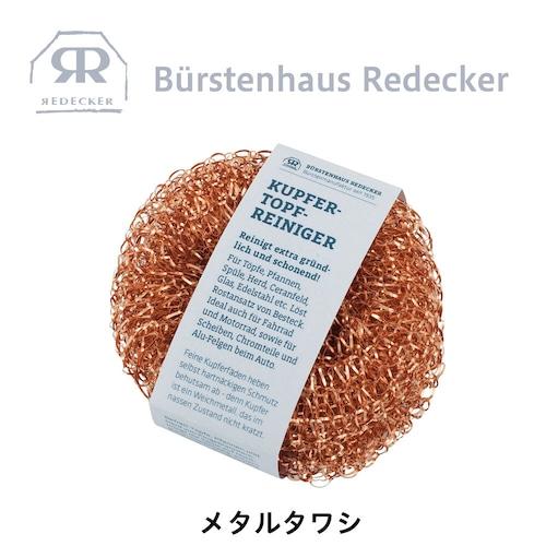 REDECKER(レデッカー) メタル タワシ 天然素材 シンク フライパン ポット オーブン セラミック ガラス ステンレス アウトドア キャンプ