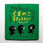 中川貴雄「くまのこ3きょうだい ふねのぼうけん」