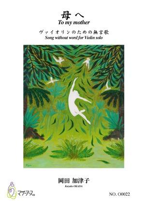 O0022 母へ (Vn/岡田加津子/楽譜)
