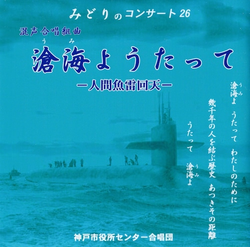 みどりのコンサート26 滄海ようたってー人間魚雷回天ー(CD)