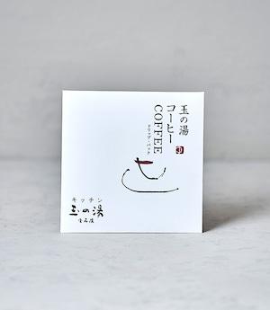 玉の湯コーヒー ドリップ