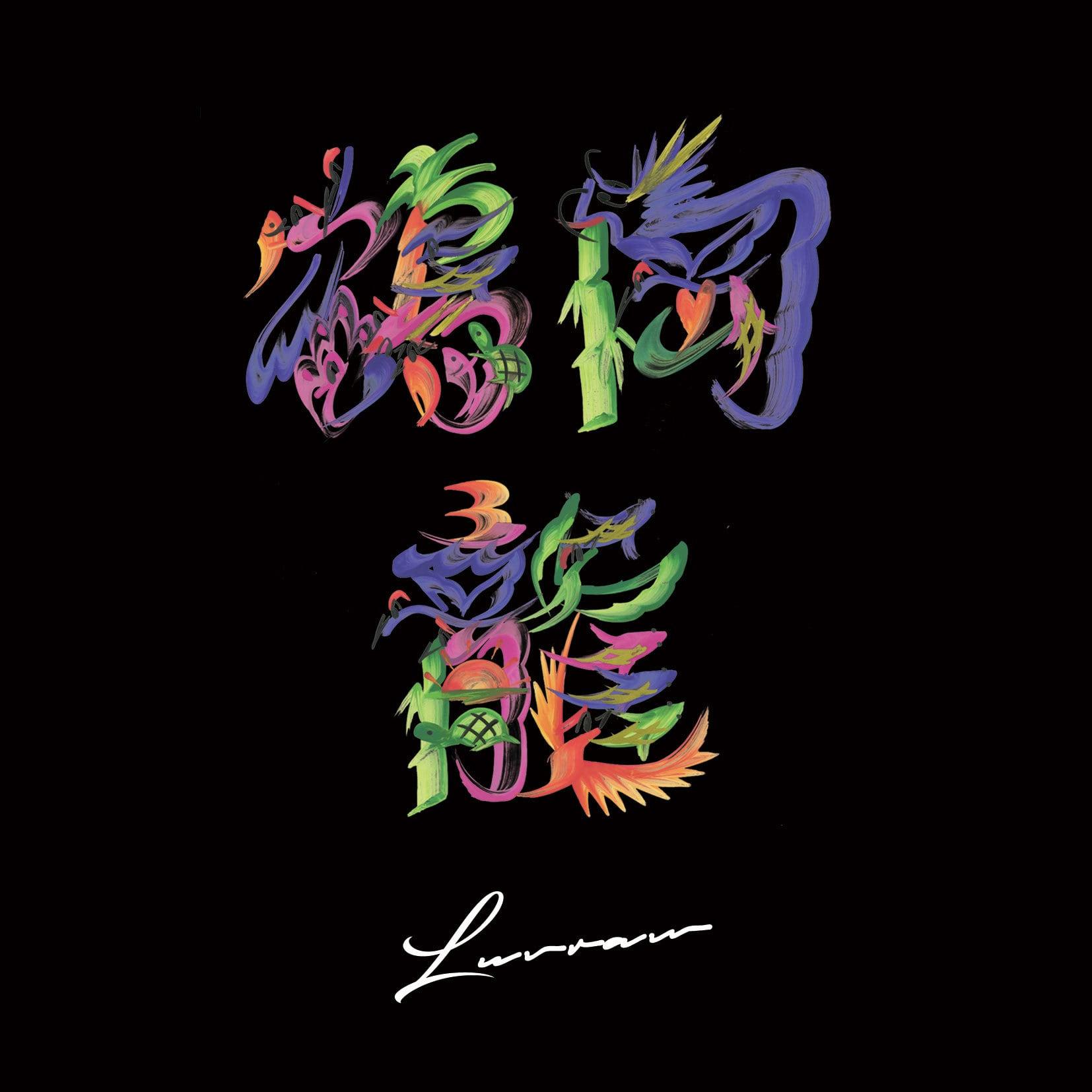 【CD ALBUM】鶴岡龍とマグネティックス - LUVRAW