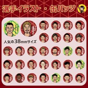 選手イラスト・缶バッジガチャ(3個セット)