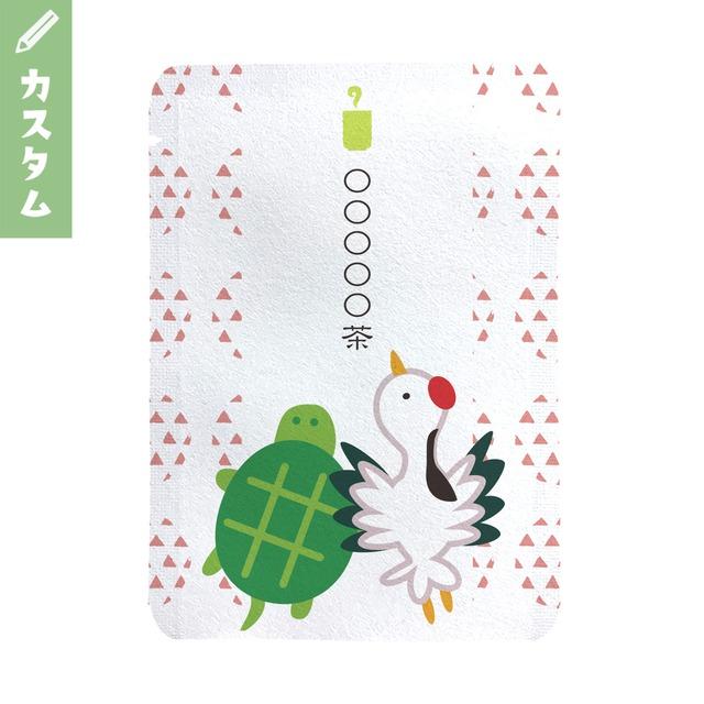【カスタム対応】鶴亀柄(10個セット)_cg029|オリジナルメッセージプチギフト茶