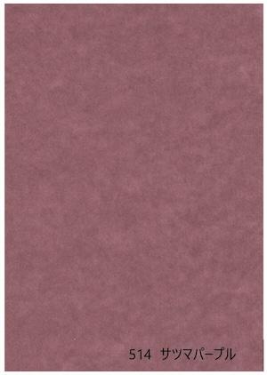 インテリアふすま紙パレット514  サツマパープル (ふすま紙/インテリアふすま紙/カラーふすま紙/大きな紙/DIY/紫いろふすま紙)