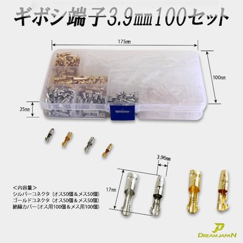 キボシ端子 100組セット 配線用 /車 /バイク 整備/3.9mm ケース付/c069【クリックポスト送料無料】
