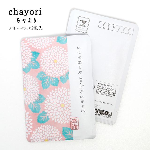 いつもありがとうございます茶(ダリア)|chayori |玉露ティーバッグ2包入|お茶入りポストカード