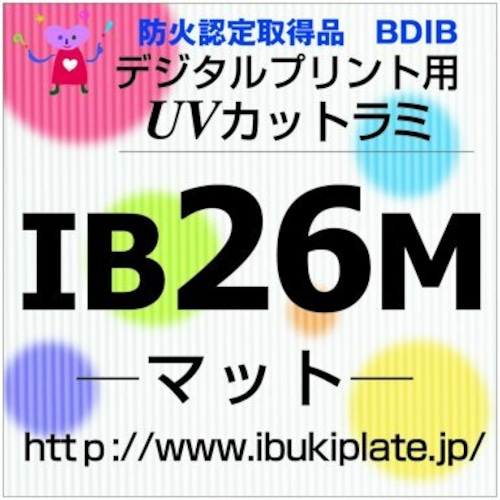 ラミネートフィルム マット IB26M 1380㎜x50M
