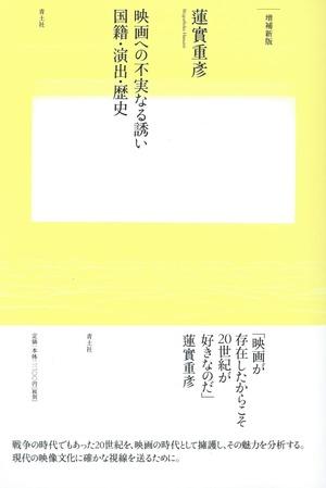 映画への不実なる誘い——国籍・演出・歴史[増補新版]