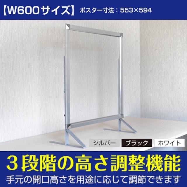 【横600mm】バリアスタンド(飛沫感染防止板)