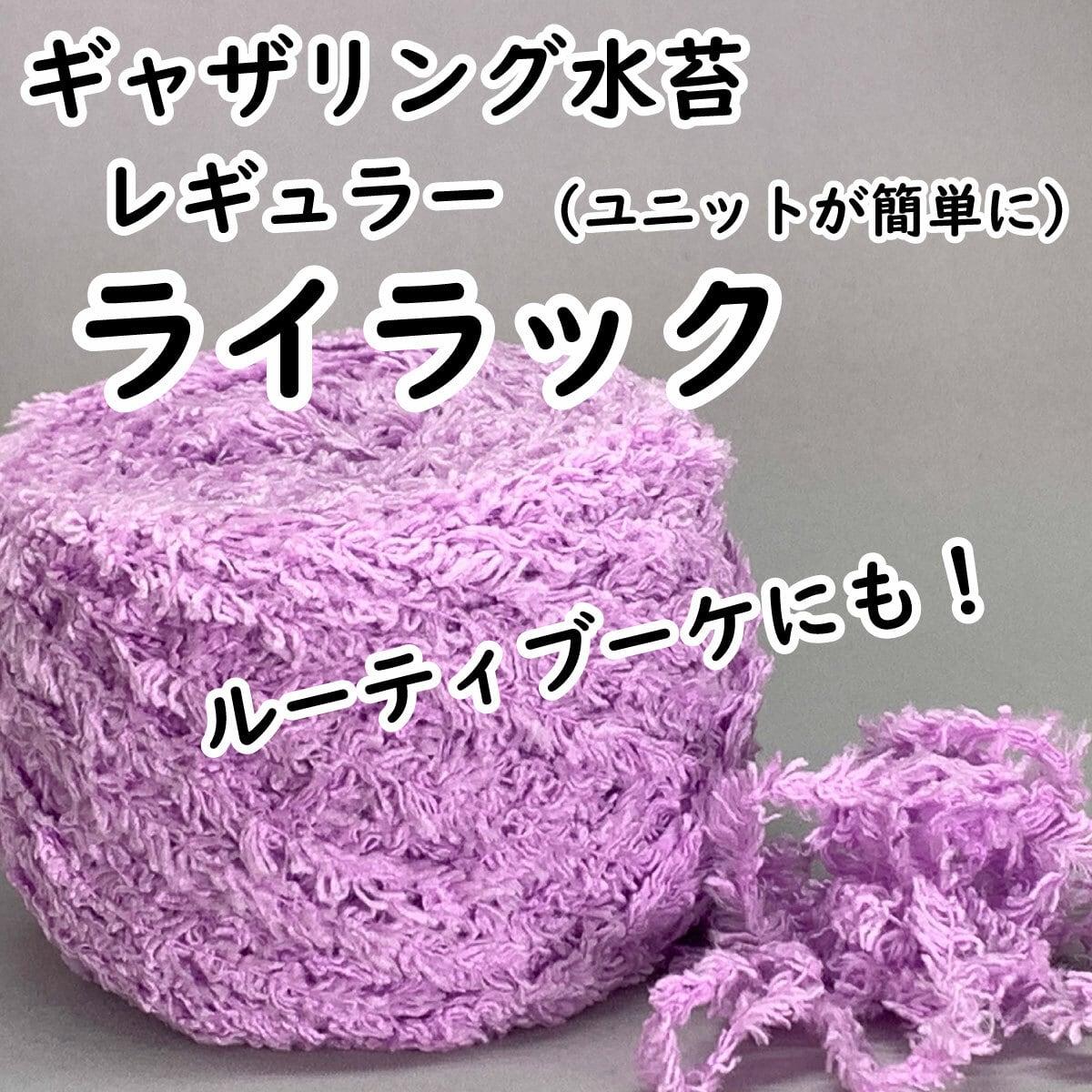 【ギャザリング水苔レギュラー】10色からお選びください - 画像5