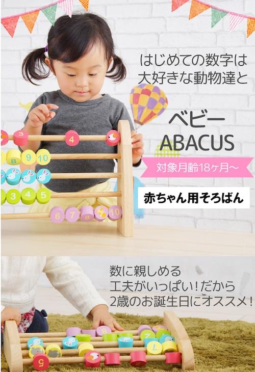 Edute baby&kids(エデュテ ベビー アンド キッズ)ベビーABACUS(アバカス) 赤ちゃん そろばん 18ヶ月〜 1歳 2歳 3歳