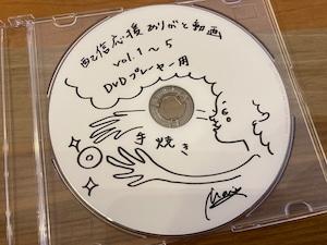 【手焼きDVD】配信応援ありがと動画vol.1~5まとめて【DVDプレーヤー再生用】
