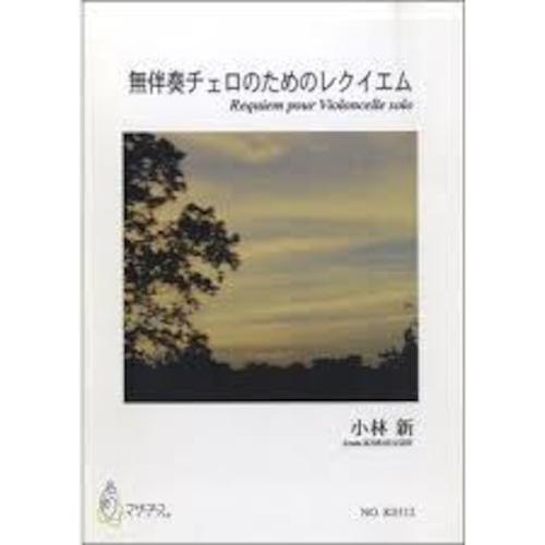 K0312 無伴奏チェロのためのレクイエム(チェロソロ/小林 新/楽譜)