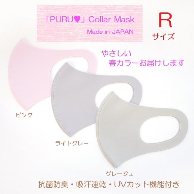 「ぷるピッタ」®春カラーマスク Rサイズ 同色2枚入り【日本製】