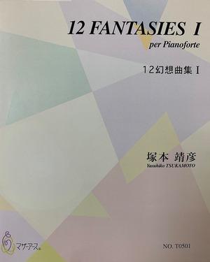 T0504 12 FANTASIES Ⅳ(ピアノ/塚本靖彦/楽譜)