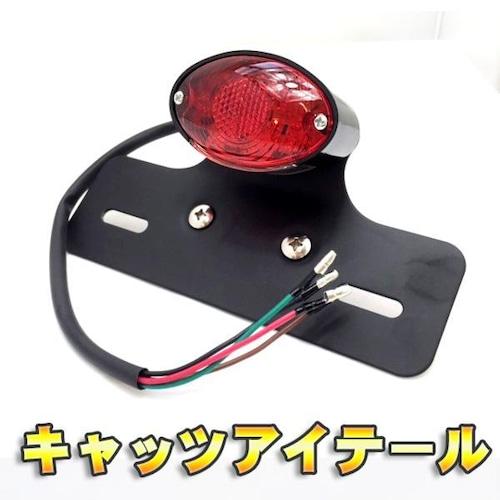 バイク テールランプ LEDテールランプ キャッツアイ テールランプ カスタム(ブラック)SR モンキー エイプ
