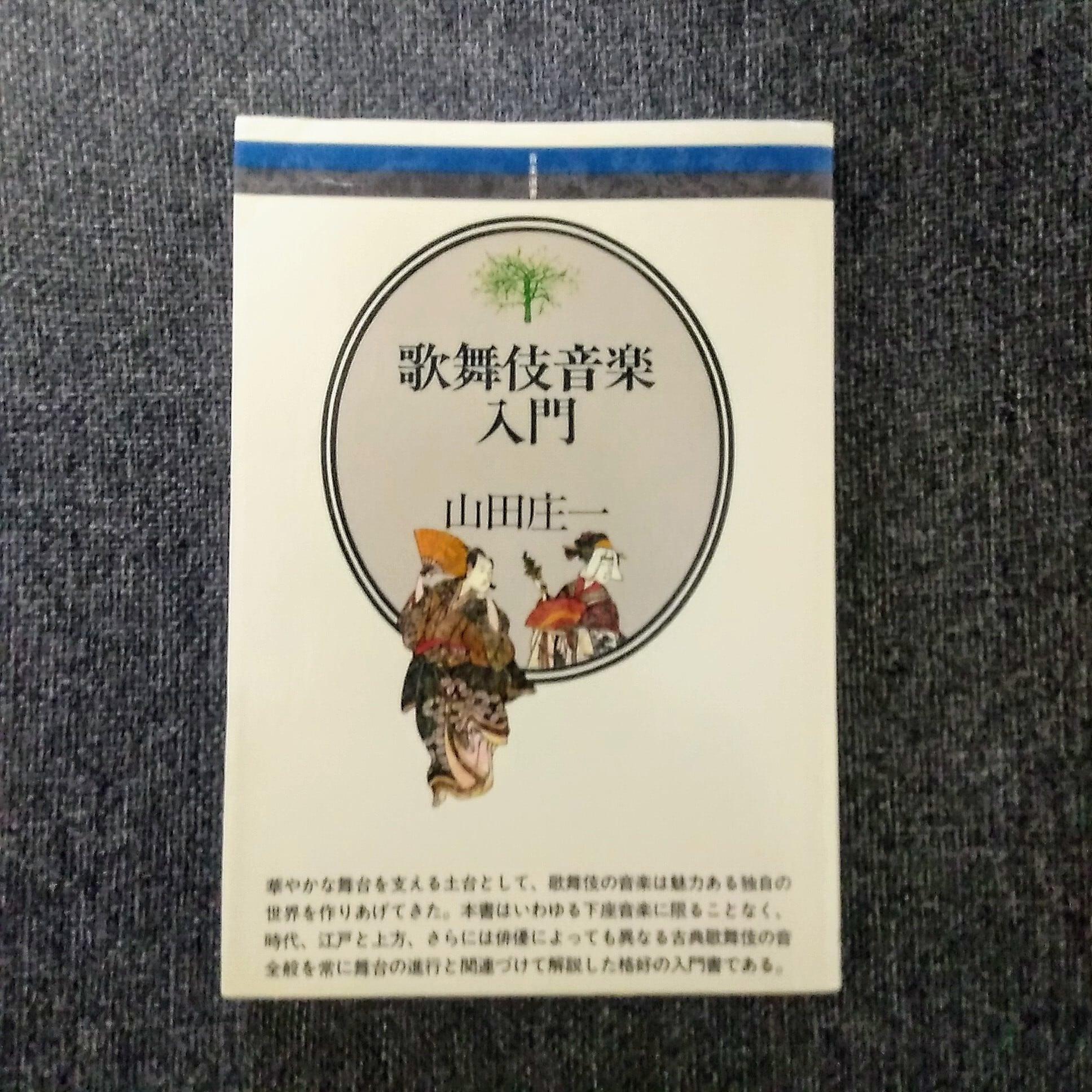 歌舞伎音楽入門 音楽選書 47