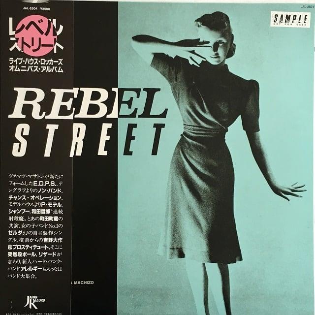【LP・国内盤】Various Artists / レベル・ストリート