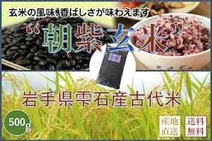 岩手県雫石産【古代米:朝紫玄米 】500g/袋【送料無料】