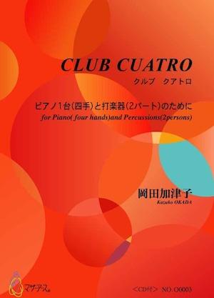 O0003 CLUB CUATRO(ピアノ(4手),打2/岡田加津子/楽譜)