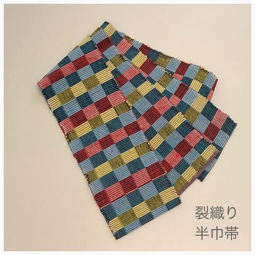 ★半巾帯 裂織 カラフル 市松 さきおり★ 3196 縁ちゃぶ