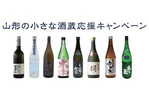山形の日本酒8種セット|山形の小さな酒蔵応援キャンペーン!|地酒 おすすめ ギフト プレゼント