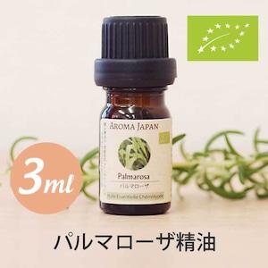 パルマローザ精油【3ml】エッセンシャルオイル/アロマオイル