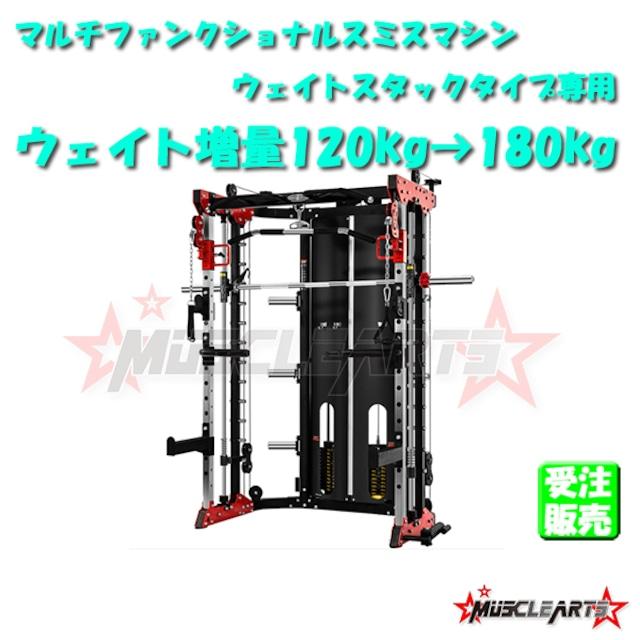 スミスマシン専用ウェイトスタック増量120kg→180kg【同時購入用】