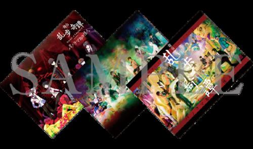 舞台「乱歩奇譚〜パノラマ島の怪人〜」クリアファイル3枚セット
