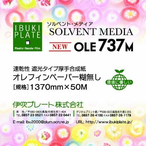 溶剤インクジェットメディア OLE737M 厚手210μ オレフィンペーパー(合成紙)マット糊無し 速乾性遮光タイプ 1370㎜x50M
