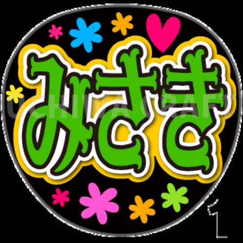【プリントシール】【NMB48/研究生/芳野心咲】『みさき』コンサートや劇場公演に!手作り応援うちわで推しメンからファンサをもらおう!!