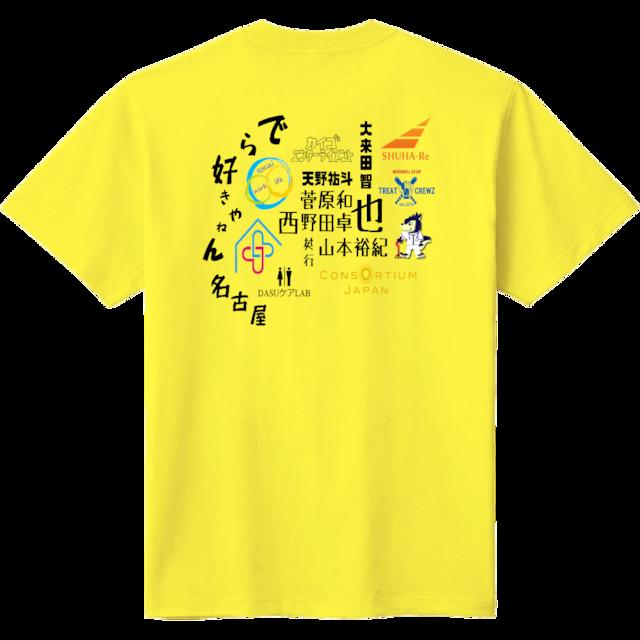(黄)名古屋第4回働き方プレゼンピッチTシャツ