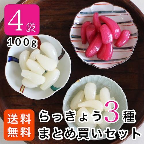 【送料無料】国産らっきょうまとめ買いセット4袋(甘酢漬・赤ワイン漬・白ワイン漬)