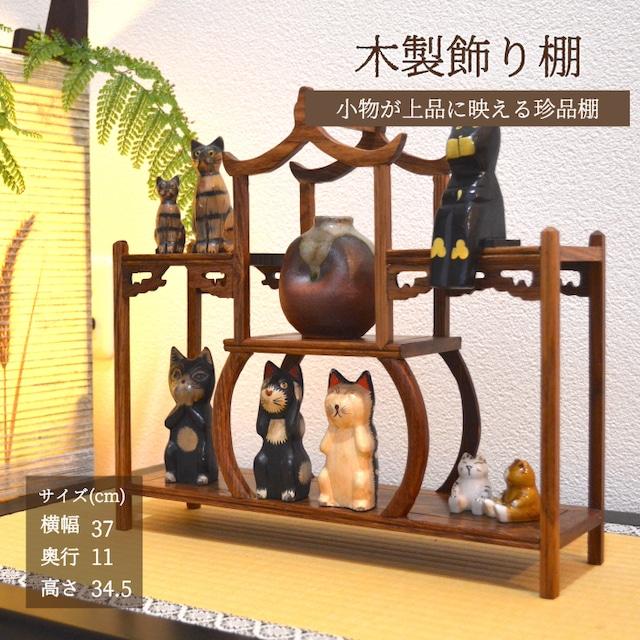 珍品棚 C-3 飾り棚 小棚 木製 シェルフ 収納ラック 茶器 花器 オブジェ ニッチ アンティーク風 中国風 インテリア ディスプレイ