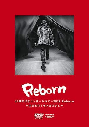 45周年記念コンサートツアー2018 Reborn ~生まれたてのさだまさし~DVD 特典付き
